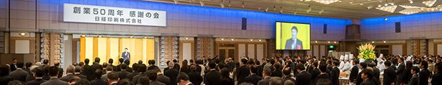 日経印刷株式会社